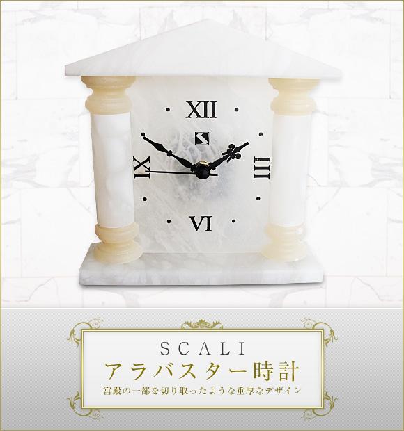 直輸入特価SCALI アラバスター時計11654 (SL-11654)