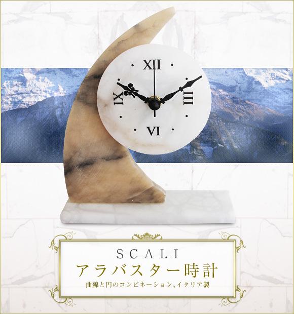 直輸入特価 SCALI アラバスター時計 11676 (SL-11676)