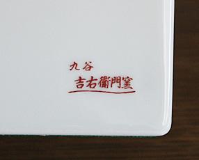 日本の名品「九谷焼置き時計40T-4」日本製 (SMT-40T-4)