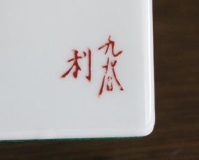 日本の名品「九谷焼置き時計41T-8」日本製 (SMT-41T-8)