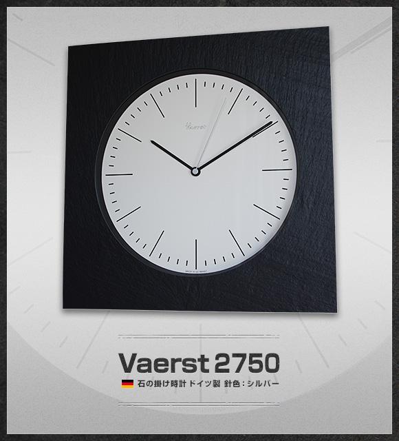 石の掛け時計「Vaerst2750」 ドイツ製 (VA-2750)