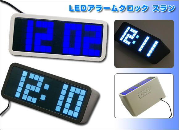 目覚まし時計 LEDアラームクロック スラン