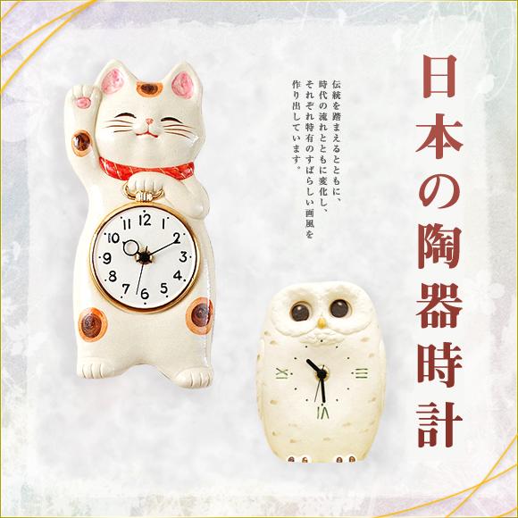 陶器 時計 (日本)