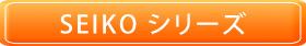 セイコー(SEIKO) 掛け時計