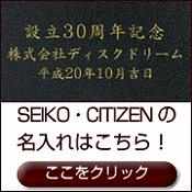 SEIKO製品限定の名入れは、こちらからご注文ください。