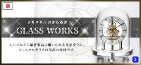 ガラス時計 GLASSWORKS