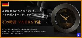 VAERST社 石の時計