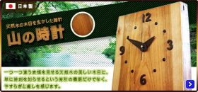 振り子時計 木製振り子時計